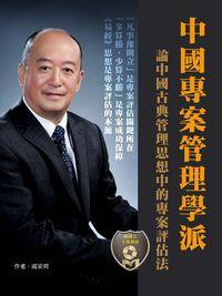 中國專案管理學派:論中國古典管理思想中的專案評估法