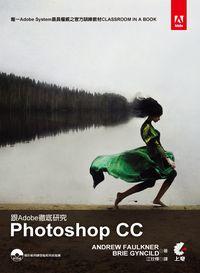 跟Adobe徹底研究Adobe Photoshop CC