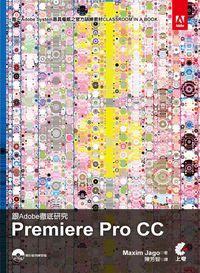 跟Adobe徹底研究Adobe Premiere Pro CC