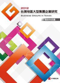 2012年版台灣地區大型集團企業研究, 資訊科技篇
