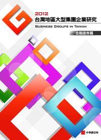 2012年版台灣地區大型集團企業研究, 金融證券篇