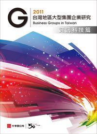 2011年版台灣地區大型集團企業研究, 資訊科技篇