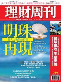 理財周刊 2015/09/04 [第784期]:明珠再現