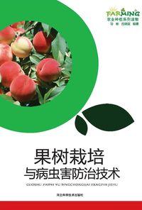 果樹栽培與病蟲害防治技術