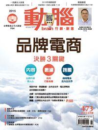 動腦雜誌 [第473期]:品牌電商