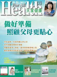 大家健康雜誌 [第341期]:作好準備 照顧父母更貼心