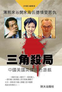 三角殺局:中國美國英國政治遊戲:薄熙來谷開來海伍德情愛恩仇
