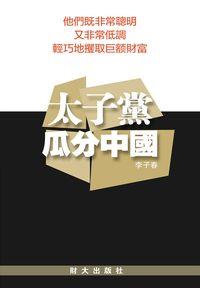 太子黨瓜分中國