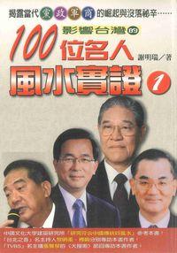 影響臺灣的100位名人風水實證. 1