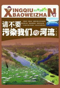 請不要污染我們的河流