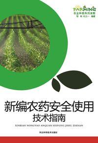 新編農藥安全使用技術指南