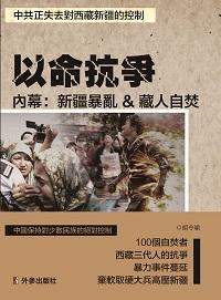 以命抗爭:內幕:新疆暴亂 & 藏人自焚