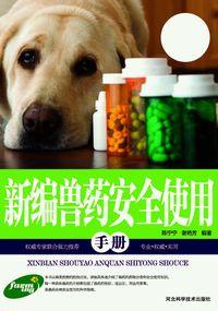 新編獸藥安全使用手冊