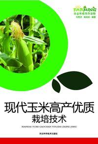 現代玉米高產優質栽培技術