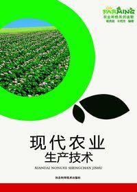 現代農業生產技術