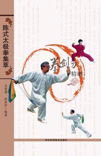 陳氏太極拳集萃:拳劍刀精解