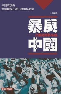 暴戾中國:大動蕩即將來臨