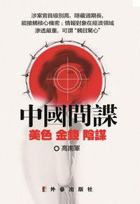 中國間諜:美色 金錢 陰謀