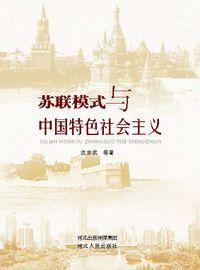 蘇聯模式與中國特色社會主義