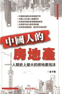 中國人的房地產:人類史上最大的房地產泡沫