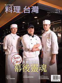 料理.台灣 [第23期]:Sous Shef 餐廳廚房的幕後靈魂
