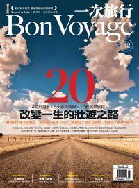 Bon Voyage一次旅行 [第42期]:改變一生的壯遊之路
