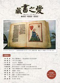藏書之愛雜誌 [第5期]:春季號
