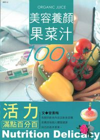 美容養顏果菜汁:活力滿點百分百:nutrition delicacy