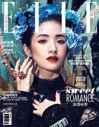 ELLE她雜誌 [第288期]:Sweet ROMANCE浪漫秋季
