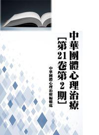 中華團體心理治療 [第21卷第2期]