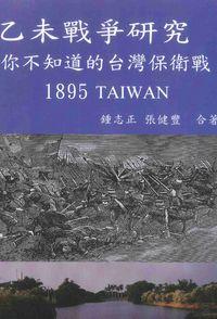 乙未戰爭研究:你不知道的臺灣保衛戰