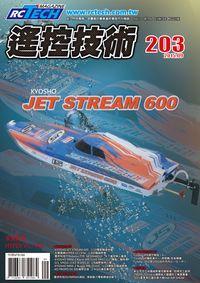 遙控技術 [第203期]:KYOSHO JET STREAM 600