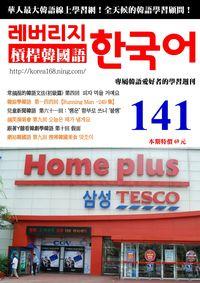 槓桿韓國語學習週刊 2015/09/09 [第141期] [有聲書]:常搞混的韓語文法(初級篇) 第四回 피자 먹을 거예요