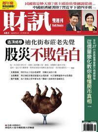 財訊雙週刊 [第485期]:股災不敗告白