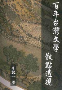 百年臺灣文學散點透視