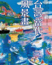 台灣當代風景畫