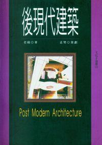 後現代建築