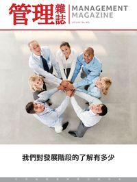 管理雜誌 [第495期]:我們對發展階段的了解有多少