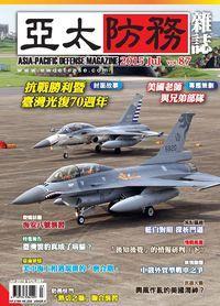 亞太防務 [第87期]:抗戰勝利暨臺灣光復70週年