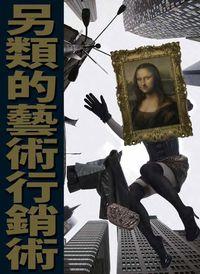 藝術認證 [第63期]:另類的藝術行銷