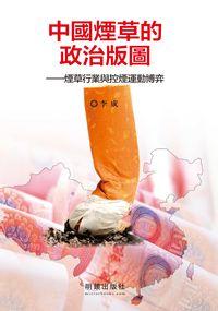 中國煙草的政治版圖:煙草行業與控煙運動博弈