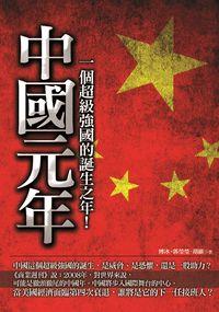 中國元年:一個超級強國的誕生之年!:中國這個超級強國的誕生, 是威脅, 是恐懼, 還是一股助力?
