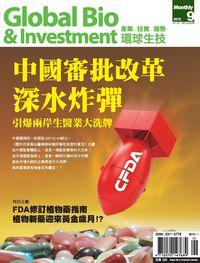 環球生技月刊 [第25期] [2015年09月號]:中國審批改革深水炸彈