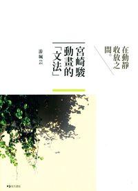 宮崎駿動畫的「文法」:在動靜收放之間