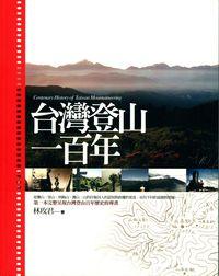 台灣登山一百年