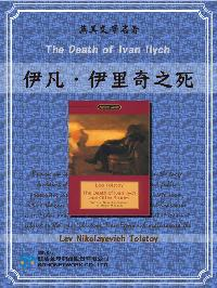 The Death of Ivan Ilych = 伊凡.伊里奇之死