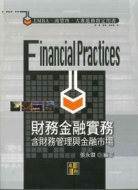 財務金融實務:含財務管理與金融市場