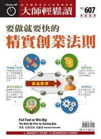 大師輕鬆讀 2015/09/16 [第607期] [有聲書]:要做就要快的精實創業法則