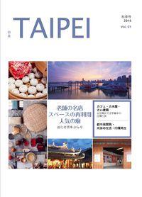 台北 [Vol. 1]:老舗の名店 スペースの再利用 人気の廟
