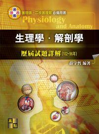 生理學.解剖學:歷屆試題詳解(103-96年)
